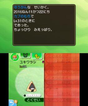 pokemon-sm8-008