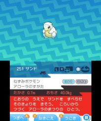 pokemon-sm8-033