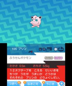 pokemon-sm8-051