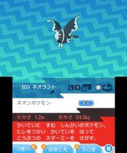 pokemon-sm8-066