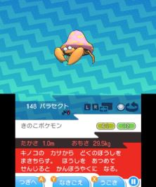 pokemon-sm8-075