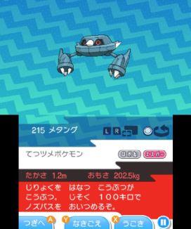 pokemon-sm8-098