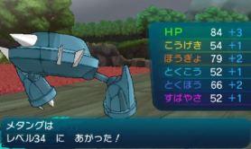 pokemon-sm8-135