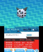 pokemon-sm8-188