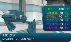 pokemon-sm9-014