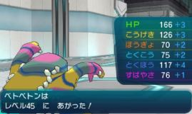 pokemon-sm9-039