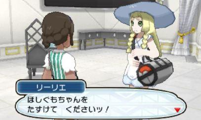 pokemon-sm9-107