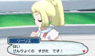 pokemon-sm9-165