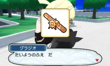 pokemon-sm9-167