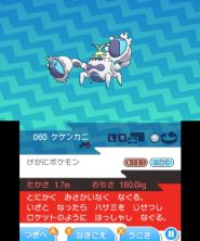pokemon-sm11-013