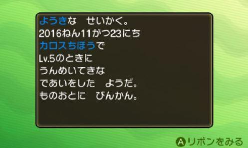 pokemon-sm11-078