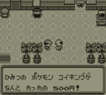 pokemon-green8-009