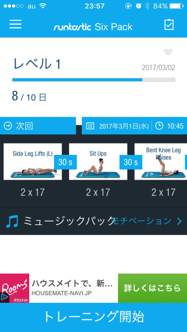 muscle-training9-001