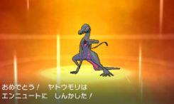 pokemon-sm25-014