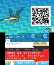 pokemon-sm33-055
