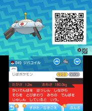 pokemon-sm33-075