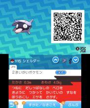 pokemon-sm33-141