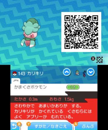 pokemon-sm33-169