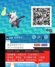pokemon-sm33-190