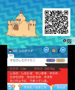 pokemon-sm33-213
