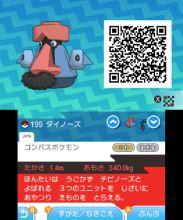 pokemon-sm33-225