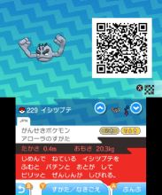 pokemon-sm33-255