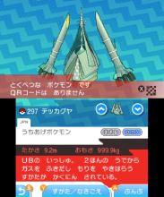 pokemon-sm33-323