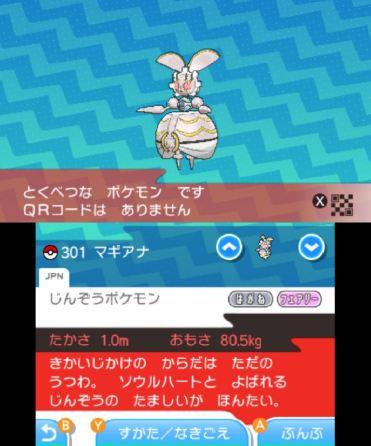 pokemon-sm33-327