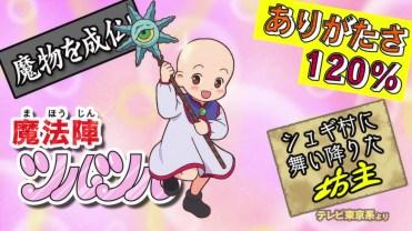 guruguru-anime4-047