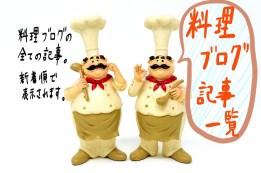 料理ブログ 記事一覧