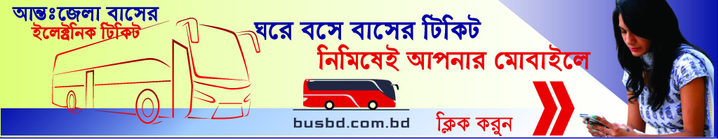 Find it at busbd.com.bd