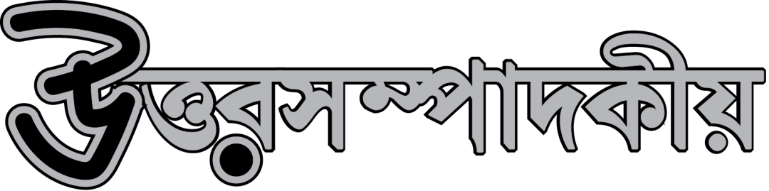 uttarkal post editorial