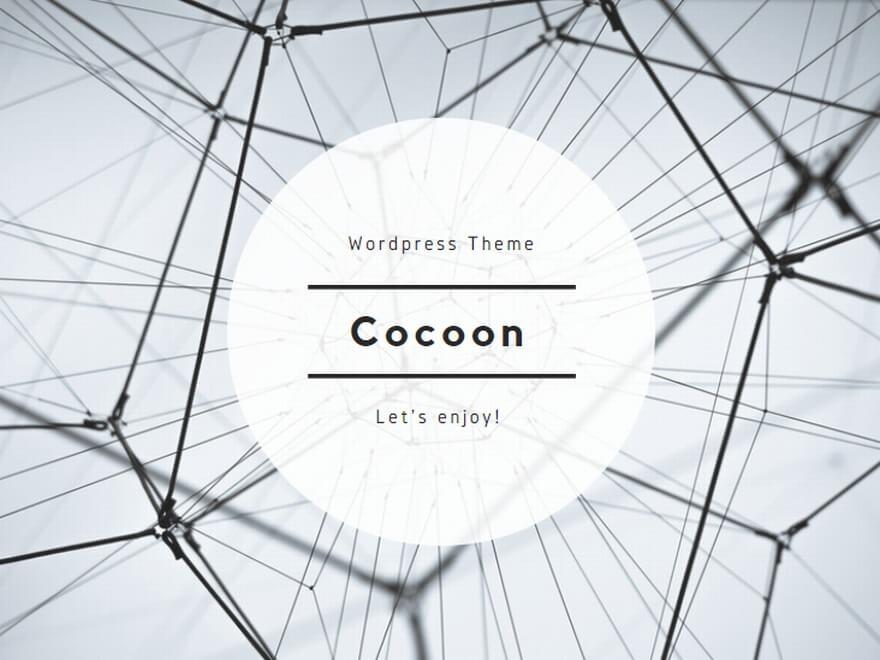 ワードプレステーマCocoonの画像