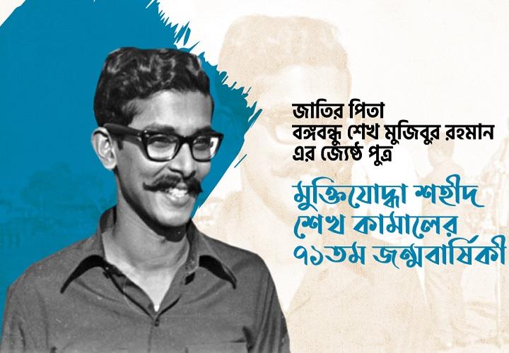 শেখ কামালের জন্মদিন 'একইসাথে আনন্দ ও বেদনার স্মৃতিবাহী'