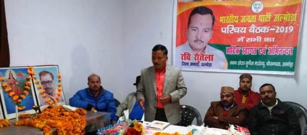 भाजपा के जिलाध्यक्ष ने मंडल अध्यक्षों के साथ की बैठक,संगठन को मजबूत बनाने के लिए किया विचार विमर्श 2