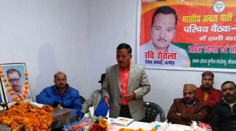 भाजपा के जिलाध्यक्ष ने मंडल अध्यक्षों के साथ की बैठक,संगठन को मजबूत बनाने के लिए किया विचार विमर्श 1