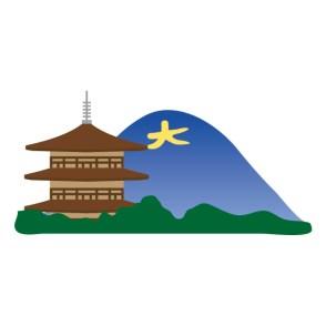 大文字焼き02