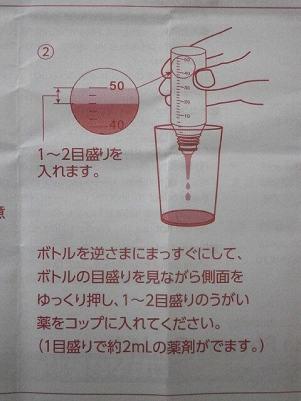 口内炎 イソジン05