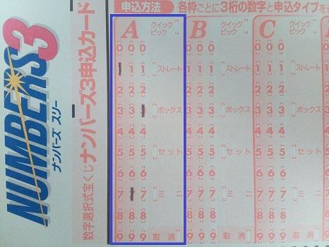 ナンバーズ3申し込みカード02-1