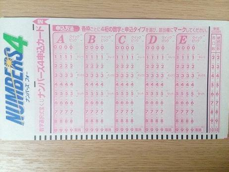 ナンバーズ4申し込みカード01