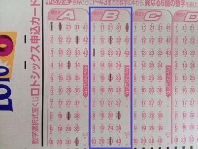 ロト6申し込みカード03