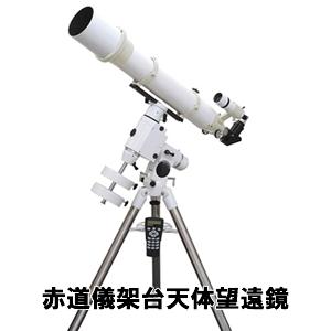赤道儀架台の天体望遠鏡