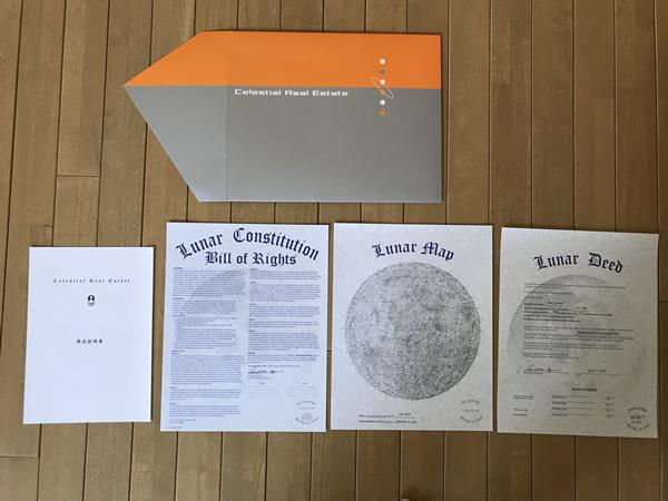 月の土地権利書が梱包されたケースの中身