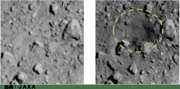 小惑星リュウグウに形成された人工クレーター
