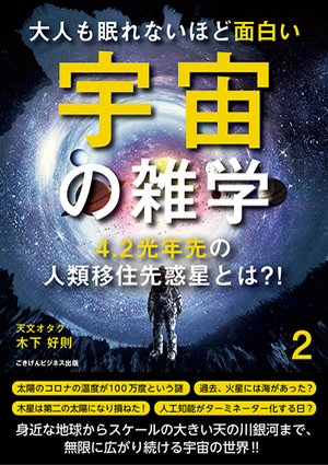 大人も眠れないほど面白い宇宙の雑学(第二弾)