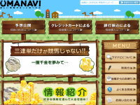 UMANAVI(ウマナビ)トップキャプチャー