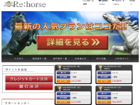 Re:Horse トップトップキャプチャー