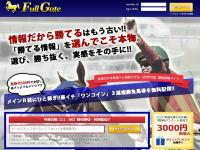 競馬情報サイト Full Gate(フルゲート)|評価・検証|口コミ