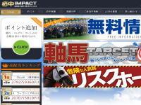 必中インパクト(必中IMPACT)