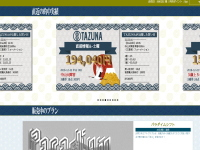 TAZUNATOP画像